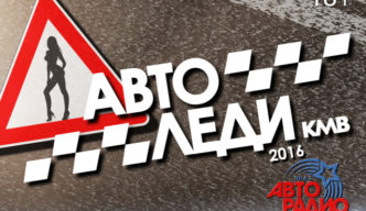 Автоледи КМВ 2016