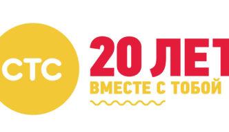 20 лет развлечений: 1 декабря телеканал СТС отмечает юбилей