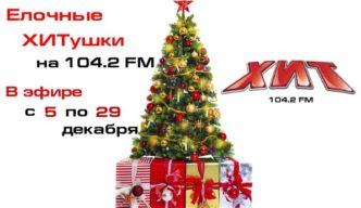 «Ёлочные ХИТушки» на ХИТ FM! 16+