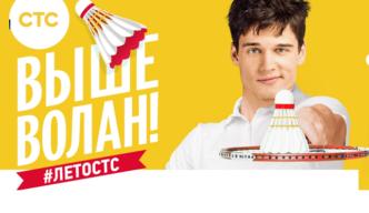 НЕ ПРОПУСТИ! Первый всероссийский открытый любительский чемпионат по бадминтону СТС «Выше Волан 2017»! Участвовать могут все желающие