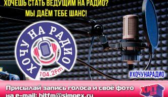 Хочешь стать ведущим на радио? ХИТ FM даёт тебе шанс!