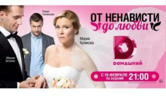 Страстная премьера сезона на «Dомашнем»!   ОТ НЕНАВИСТИ ДО ЛЮБВИ