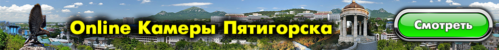 Онлайн камеры Пятигорска 2