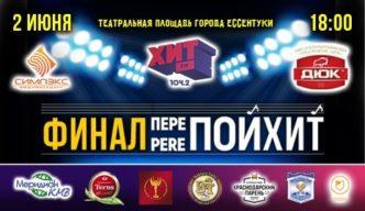 Гала-концерт ПереПой ХИТ 2 июня