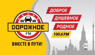 «Дорожному радио» исполняется 15 лет