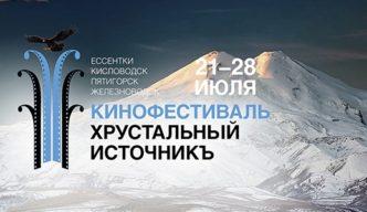 21 июля вЕссентуках состоится открытие кинофестиваля «Хрустальный Источникъ»