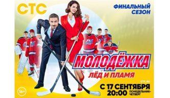 Бондарчук и Ковальчук усилили команду в финале «Молодёжки»