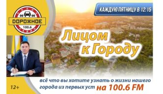19 октября в программе «Лицом к городу» Александр Курбатов, глава Кисловодска