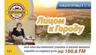 26 октября в программе «Лицом к городу» председатель гор. думы Кисловодска Любовь Волошина