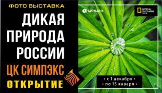 Фотовыставка «Дикая природа России» открывается 1 декабря в Ессентуках