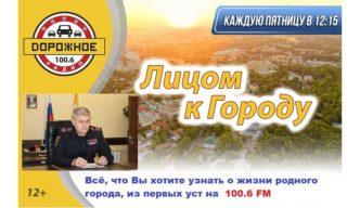 Начальник отдела МВД по городу Кисловодску Александр Руденко 9 ноября в программе «Лицом к городу»