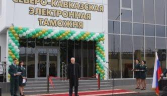 В Минеральных Водах открыли новое здание Северо-Кавказской электронной таможни