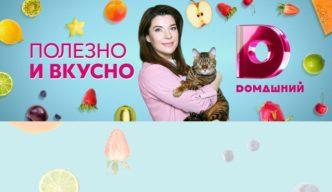 Екатерина Волкова  накормит всех по-Dомашнему!