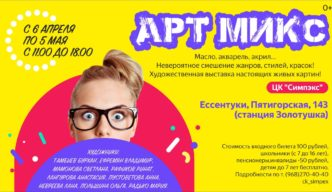 Художественная выставка Арт Микс в ЦК «Симпэкс» с 6 апреля по 5 мая, г. Ессентуки