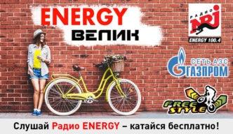Радио ENERGY и сеть веломагазинов Фристайл представляют акцию ENERGY-ВЕЛИК