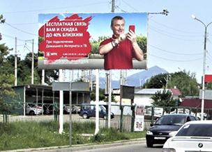 Аренда билбордов Ессентуки