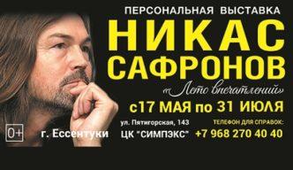 Персональная выставка Никаса Сафронова «Лето впечатлений» в ЦК Симпэкс