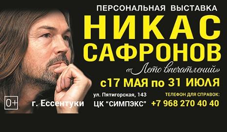 Никас Сафронов Ессентуки