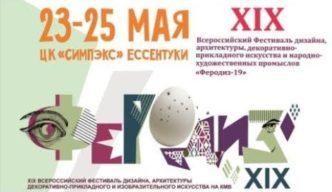 Международный фестиваль «Феродиз-2019» пройдет в Ессентуках в ЦК Симпэкс