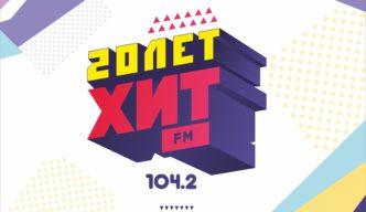 20 лет ХИТ FM КМВ (104.2 FM)