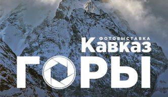 «Кавказ. Горы» фотовыставка в ЦК Симпэкс открылась 23 декабря